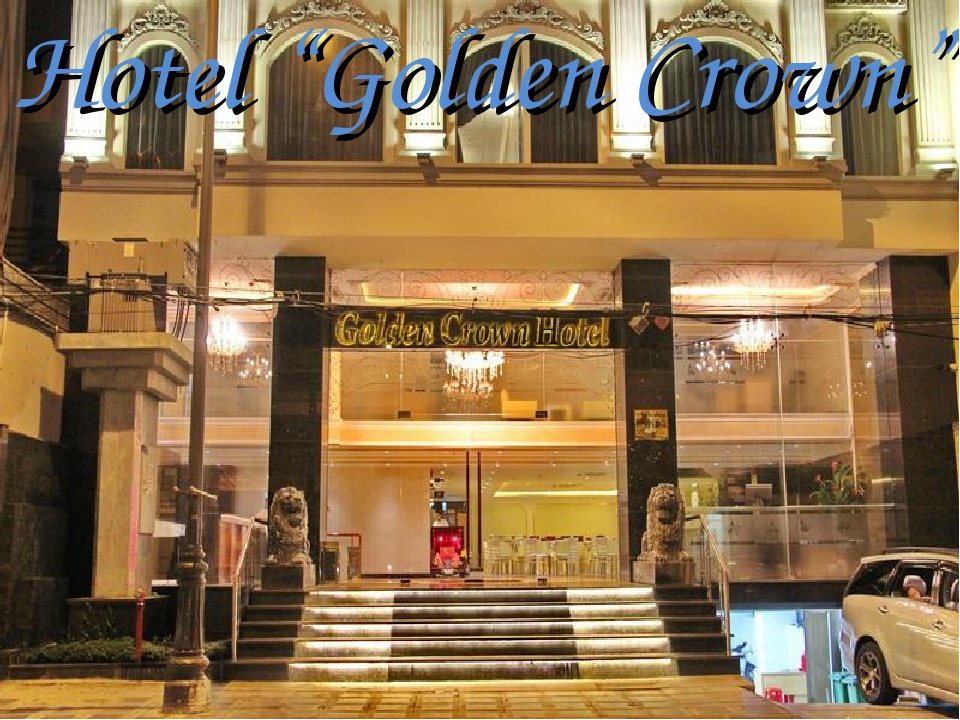 "Hotel ""Golden Crown"""