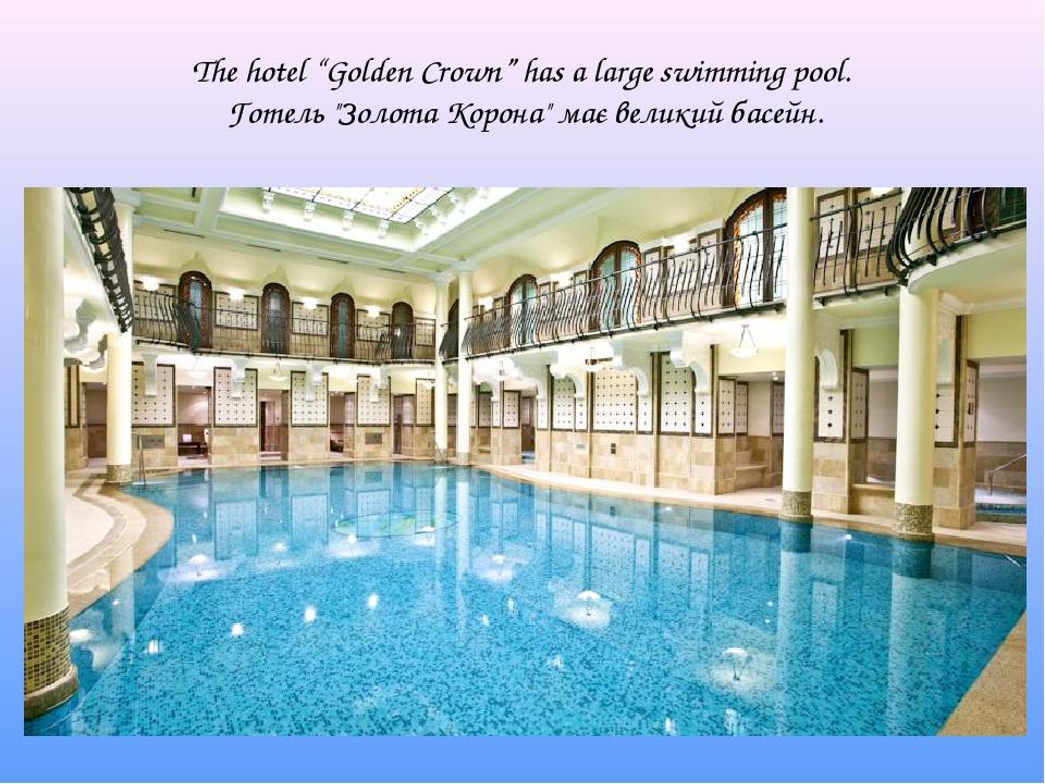 "The hotel ""Golden Crown"" has a large swimming pool. Готель ""Золота Корона"" має великий басейн."