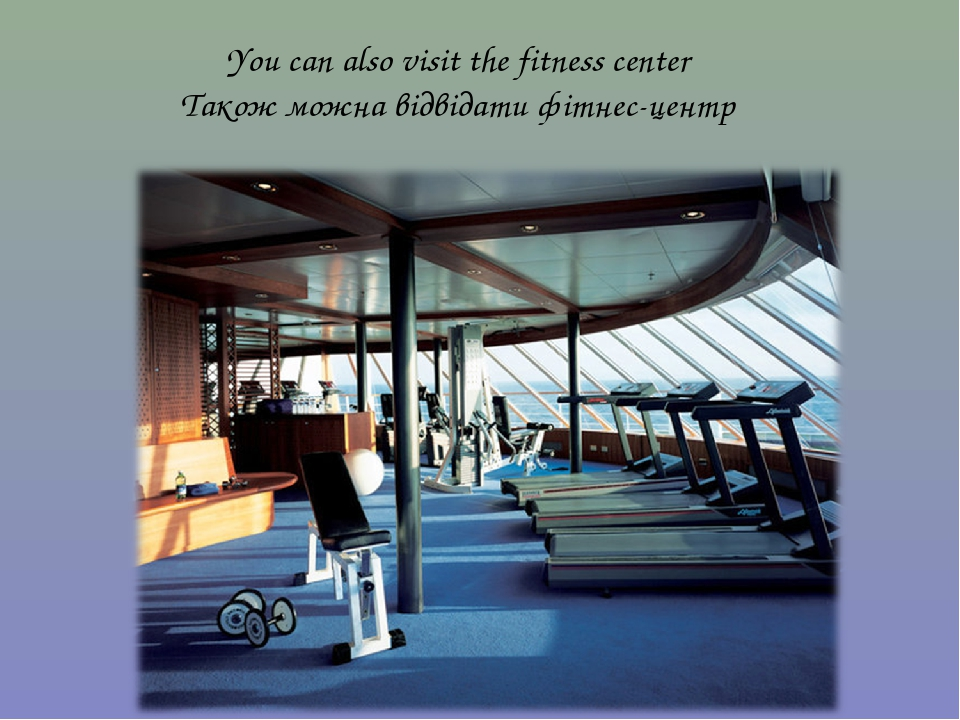 You can also visit the fitness center Також можна відвідати фітнес-центр