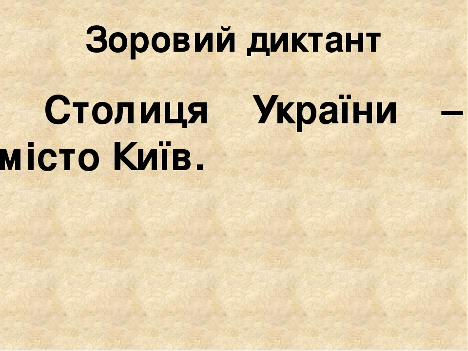 Зоровий диктант Столиця України – місто Київ.