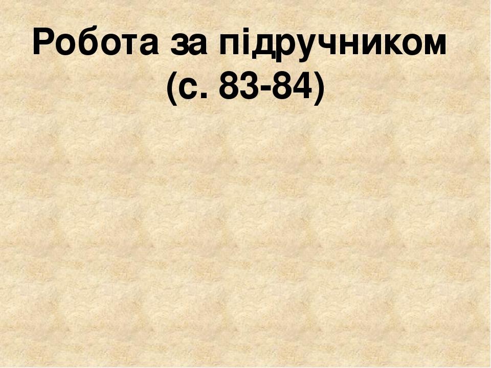 Робота за підручником (с. 83-84)