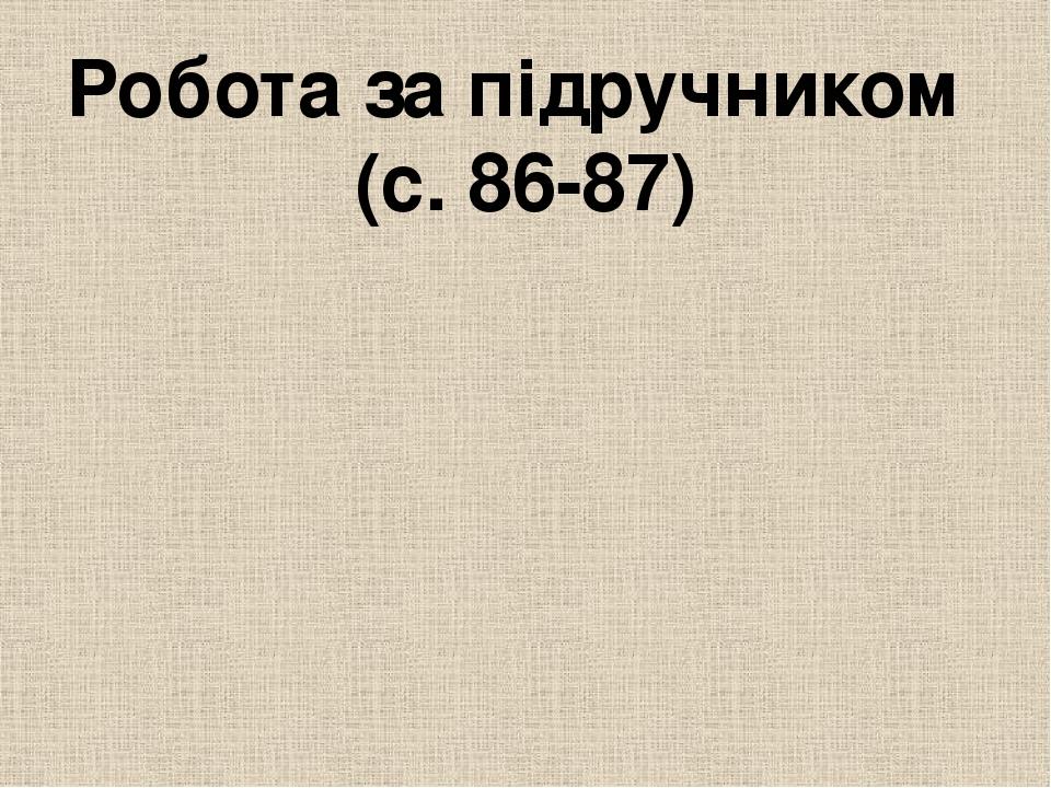 Робота за підручником (с. 86-87)