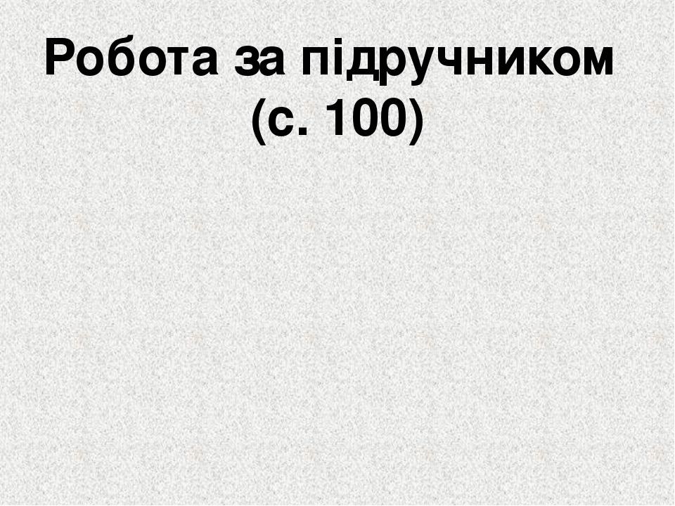 Робота за підручником (с. 100)