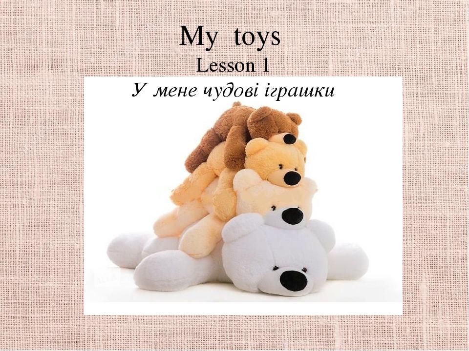 My toys Lesson 1 У мене чудові іграшки