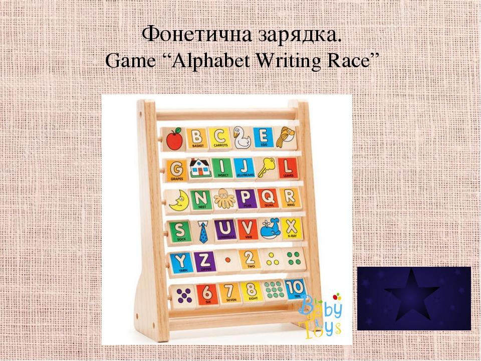 """Фонетична зарядка. Game """"Alphabet Writing Race"""""""