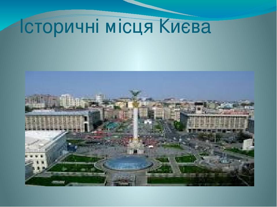 Історичні місця Києва