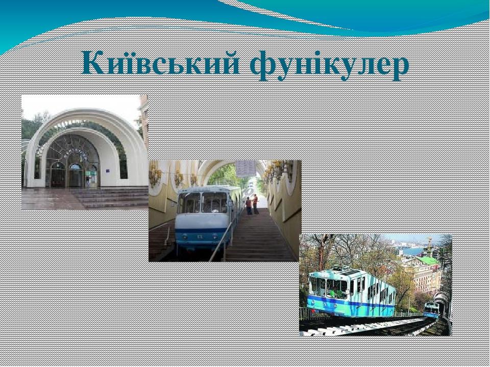 Київський фунікулер