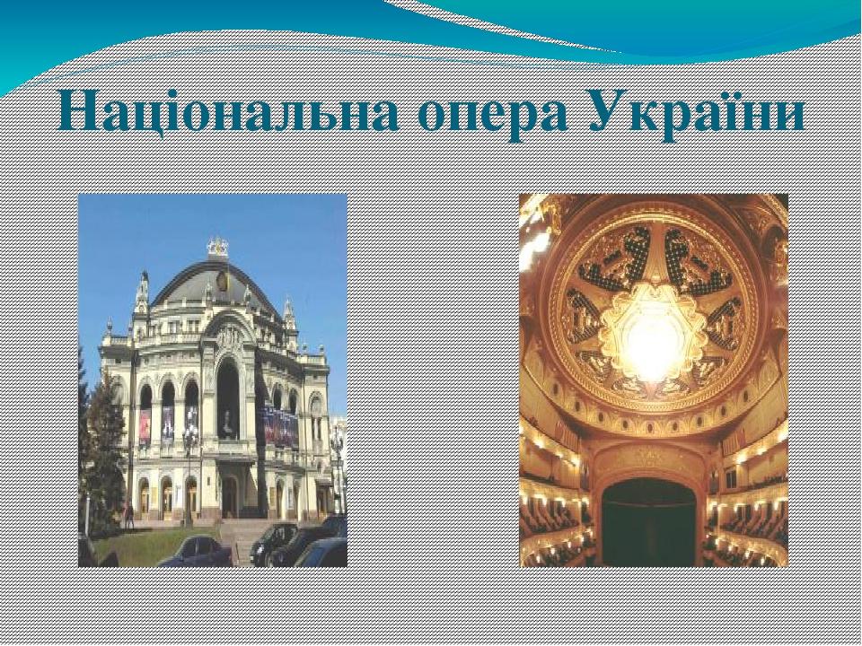 Національна опера України