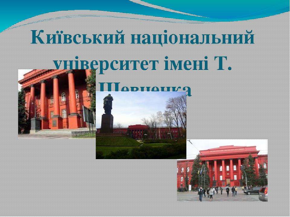 Київський національний університет імені Т. Шевченка