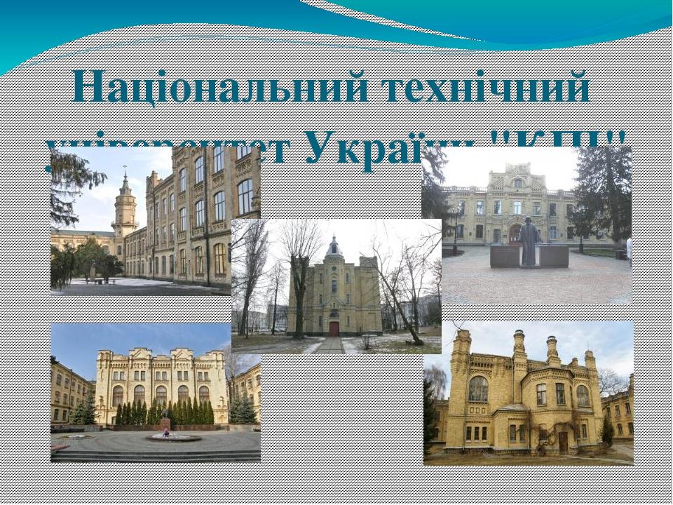 """Національний технічний університет України """"КПІ"""""""