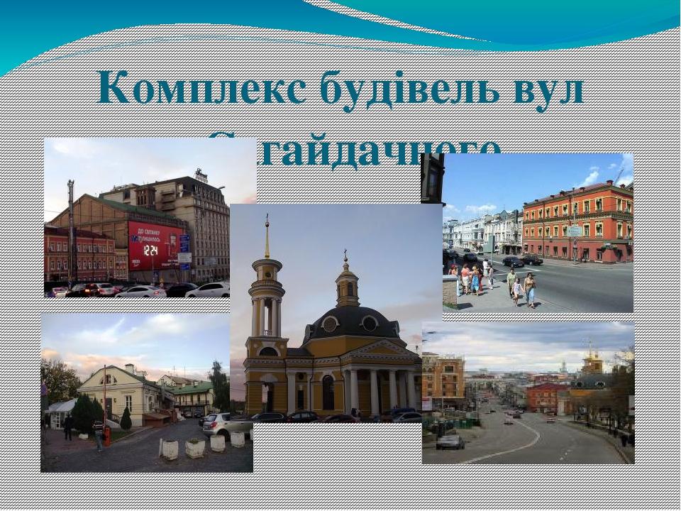 Комплекс будівель вул. Сагайдачного