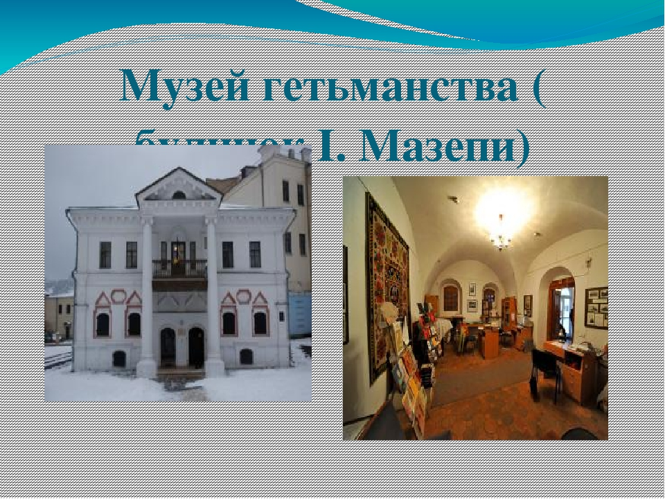Музей гетьманства (будинок І. Мазепи)