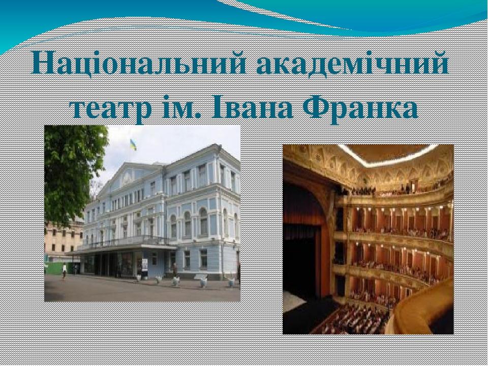 Національний академічний театр ім. Івана Франка