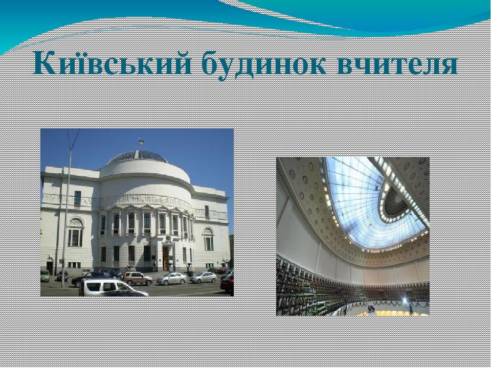 Київський будинок вчителя