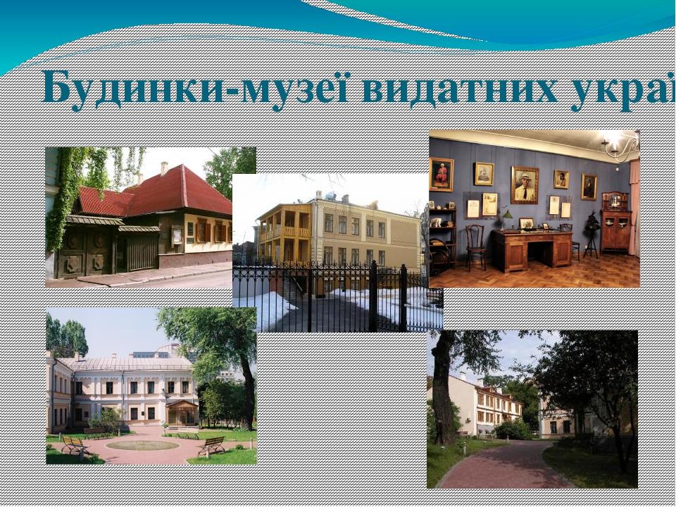Будинки-музеї видатних українців