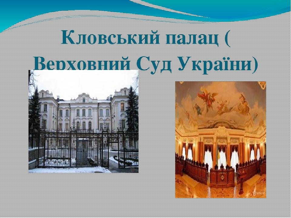 Кловський палац (Верховний Суд України)