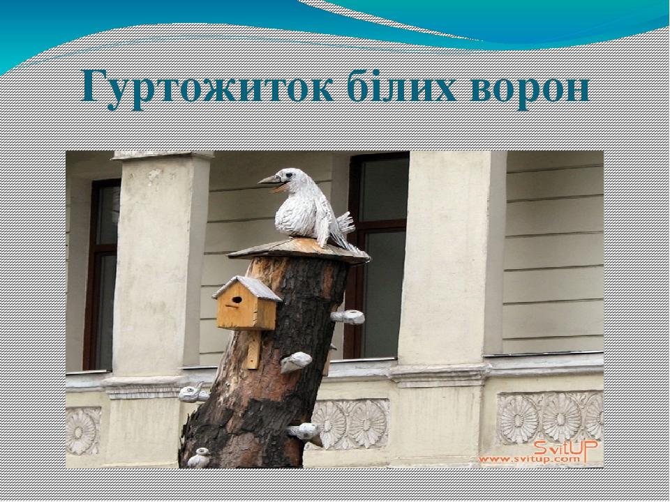 Гуртожиток білих ворон