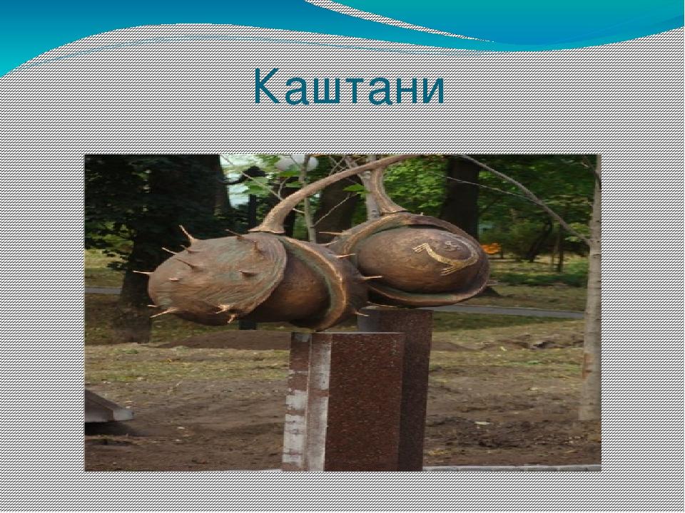Каштани