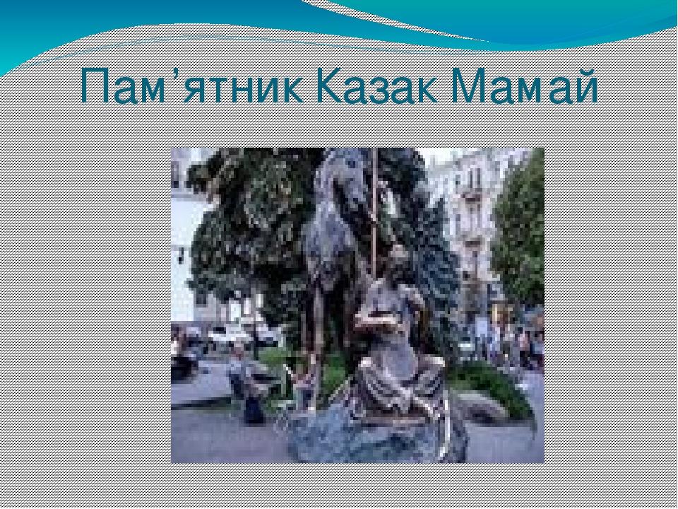 Пам'ятник Казак Мамай
