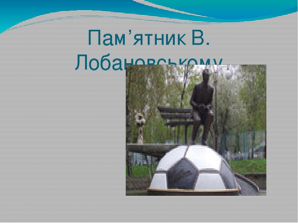 Пам'ятник В. Лобановському
