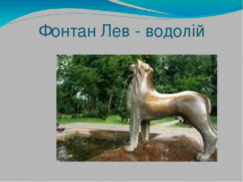 Фонтан Лев - водолій