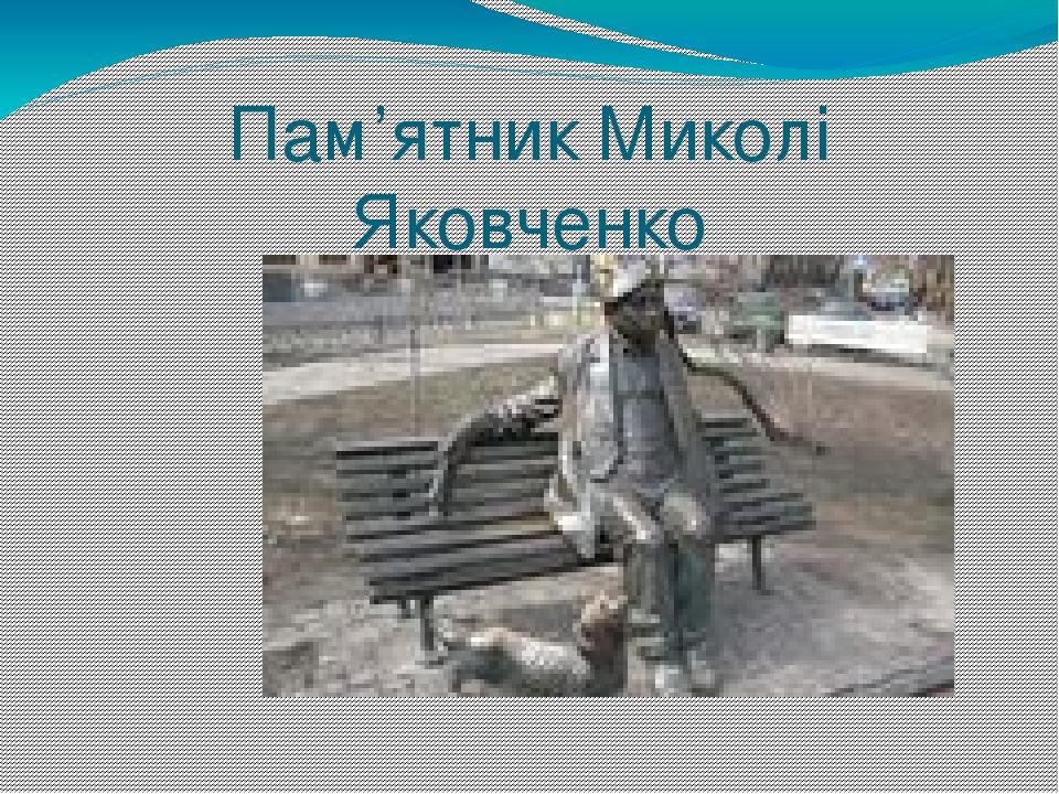 Пам'ятник Миколі Яковченко