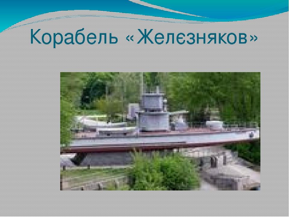 Корабель «Желєзняков»