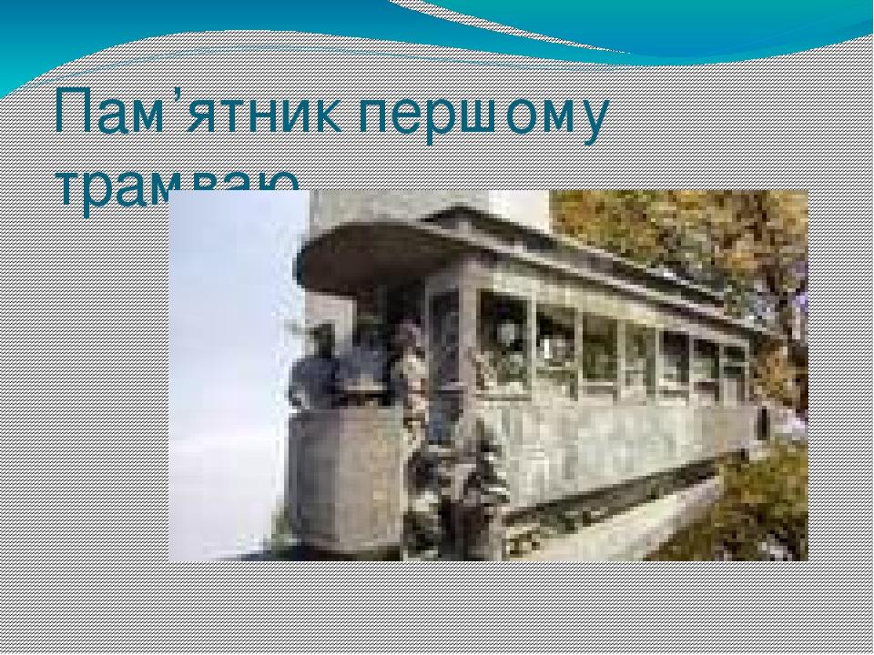Пам'ятник першому трамваю