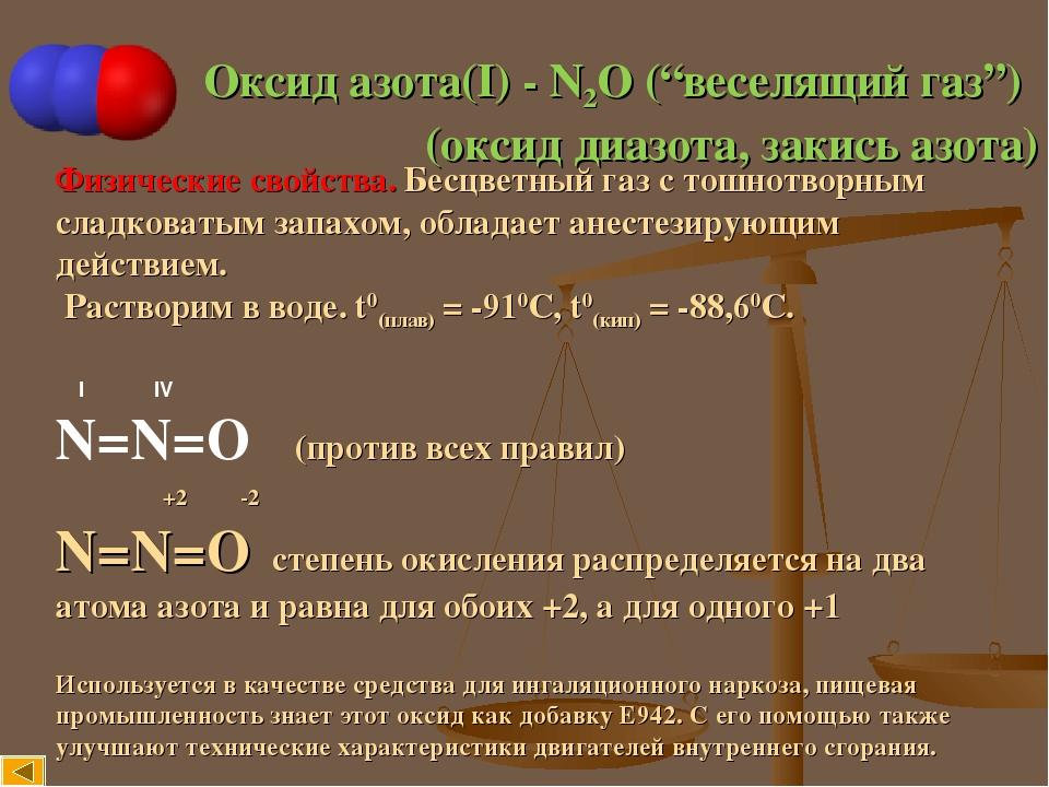 """Оксид азота(I) - N2O (""""веселящий газ"""") (оксид диазота, закись азота) Физические свойства. Бесцветный газ с тошнотворным cладковатым запахом, облада..."""