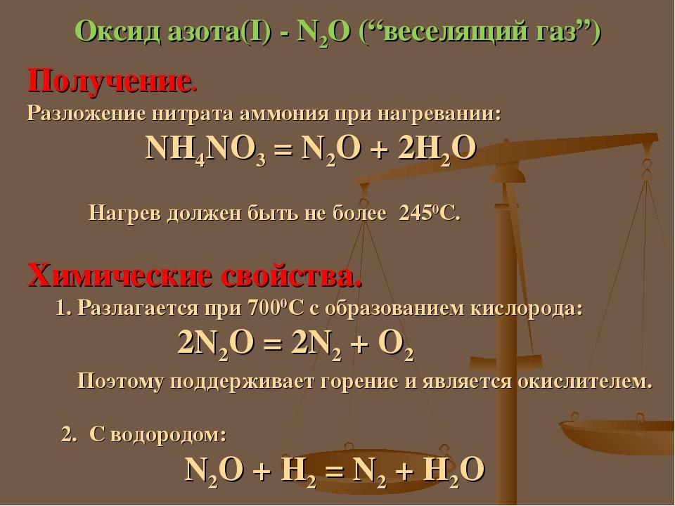 """Оксид азота(I) - N2O (""""веселящий газ"""") Получение. Разложение нитрата аммония при нагревании: NH4NO3 = N2O + 2H2O Нагрев должен быть не более 2450С...."""
