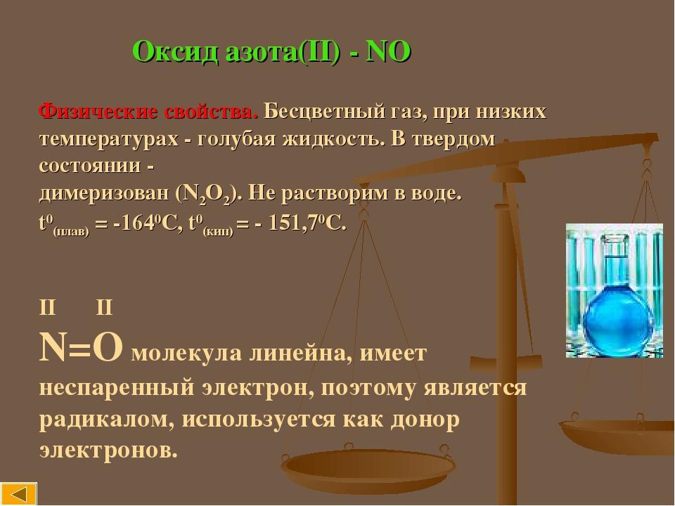 Оксид азота(II) - NO Физические свойства. Бесцветный газ, при низких температурах - голубая жидкость. В твердом состоянии - димеризован (N2O2). Не ...