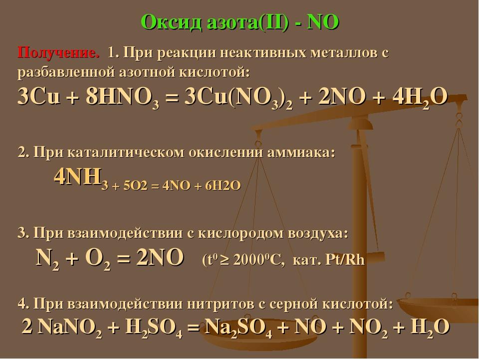 Оксид азота(II) - NO Получение. 1. При реакции неактивных металлов с разбавленной азотной кислотой: 3Cu + 8HNO3 = 3Cu(NO3)2 + 2NO + 4H2O 2. При кат...