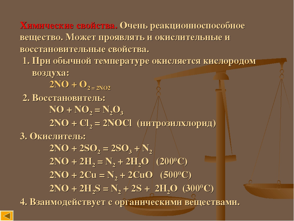 Химические свойства. Очень реакционноспособное вещество. Может проявлять и окислительные и восстановительные свойства. 1. При обычной температуре о...