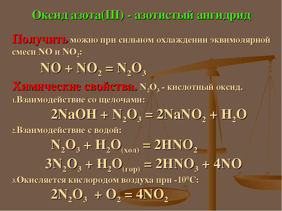 Оксид азота(III) - азотистый ангидрид Получить можно при сильном охлаждении эквимолярной смеси NO и NO2: NO + NO2 = N2O3 Химические свойства. N2O3 ...