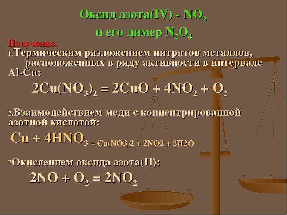 Оксид азота(IV) - NO2 и его димер N2O4 Получение. Термическим разложением нитратов металлов, расположенных в ряду активности в интервале Al-Сu: 2Cu...