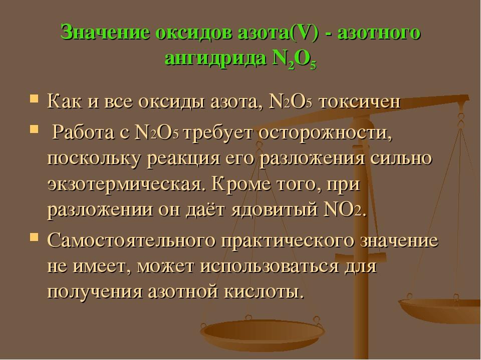 Значение оксидов азота(V) - азотного ангидрида N2O5 Как и все оксиды азота, N2O5 токсичен Работа с N2O5 требует осторожности, поскольку реакция его...