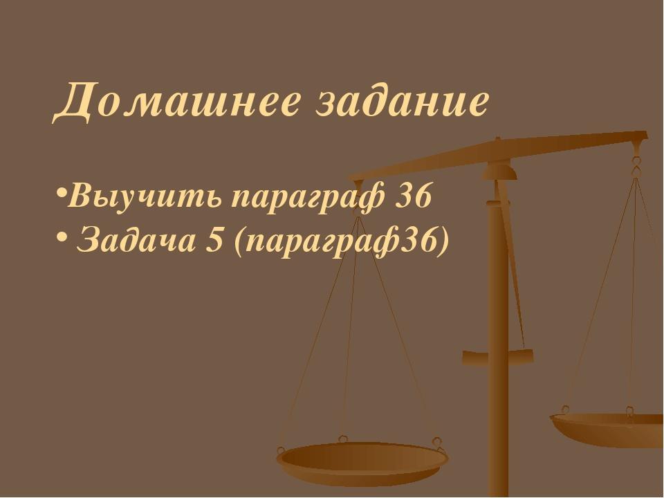 Домашнее задание Выучить параграф 36 Задача 5 (параграф36)