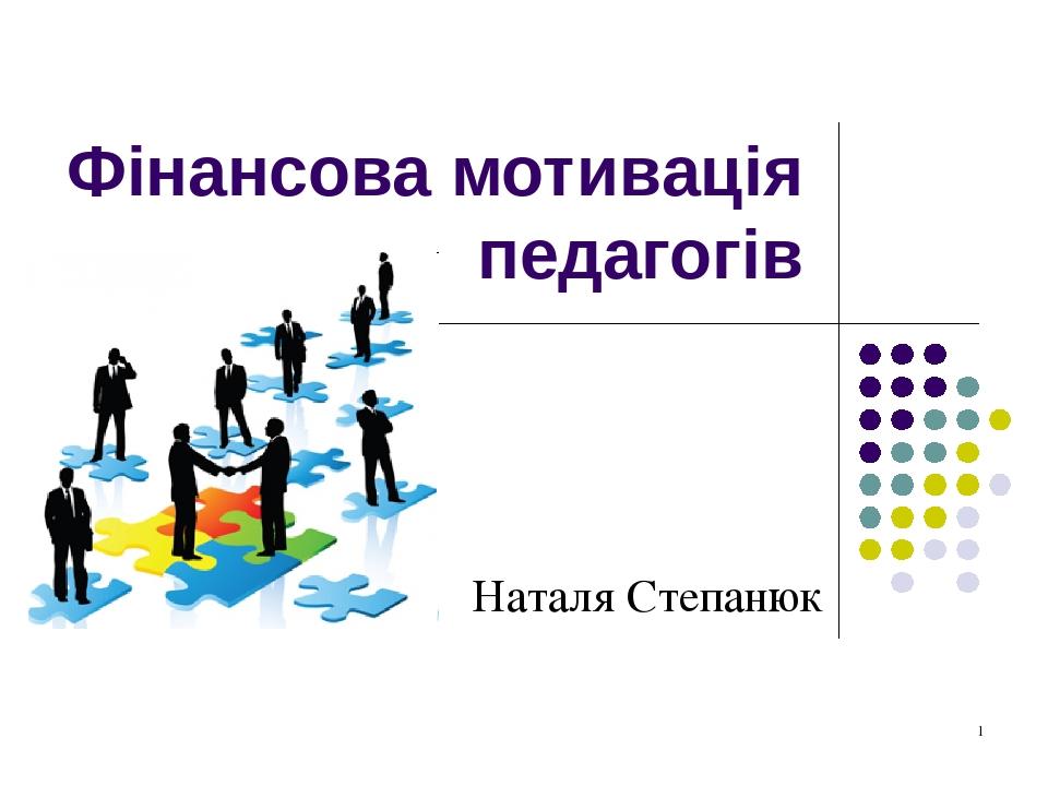 Фінансова мотивація педагогів Наталя Степанюк