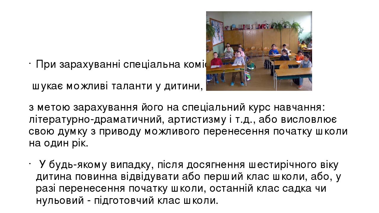При зарахуванні спеціальна комісія шукає можливі таланти у дитини, з метою зарахування його на спеціальний курс навчання: літературно-драматичний, ...