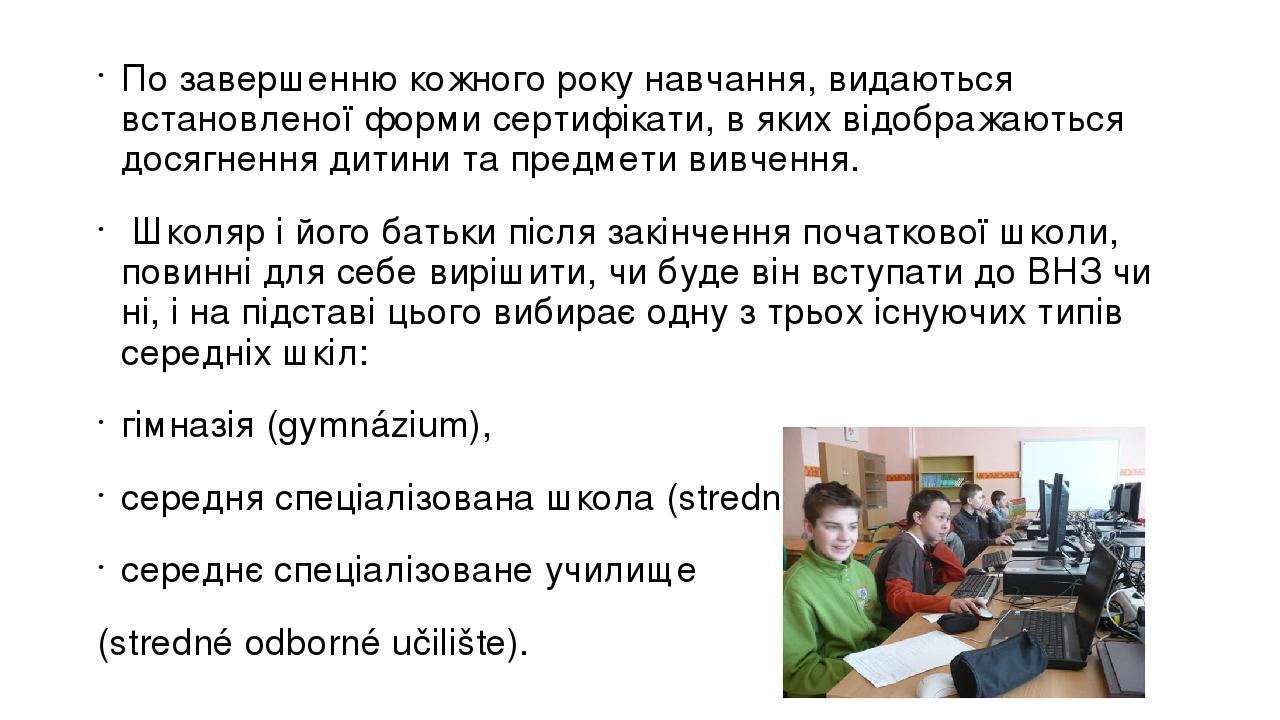 По завершенню кожного року навчання, видаються встановленої форми сертифікати, в яких відображаються досягнення дитини та предмети вивчення. Школяр...
