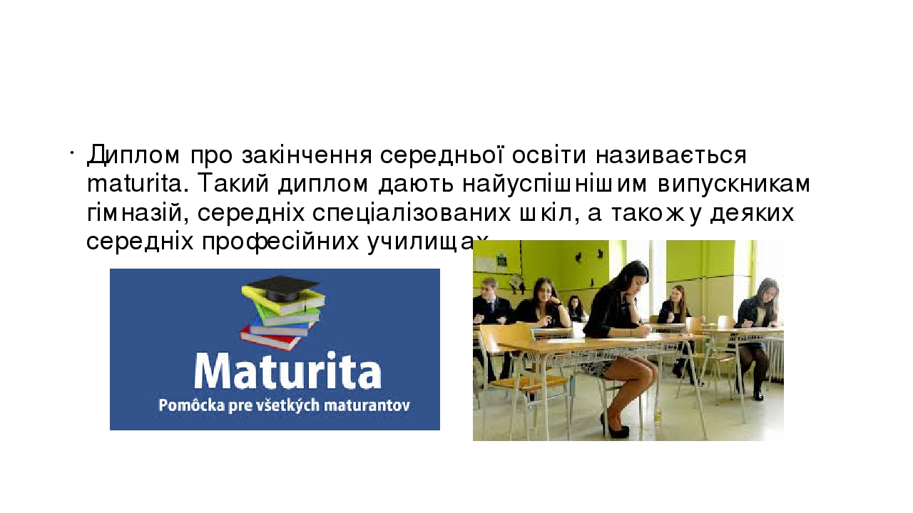Диплом про закінчення середньої освіти називається maturita. Такий диплом дають найуспішнішим випускникам гімназій, середніх спеціалізованих шкіл, ...