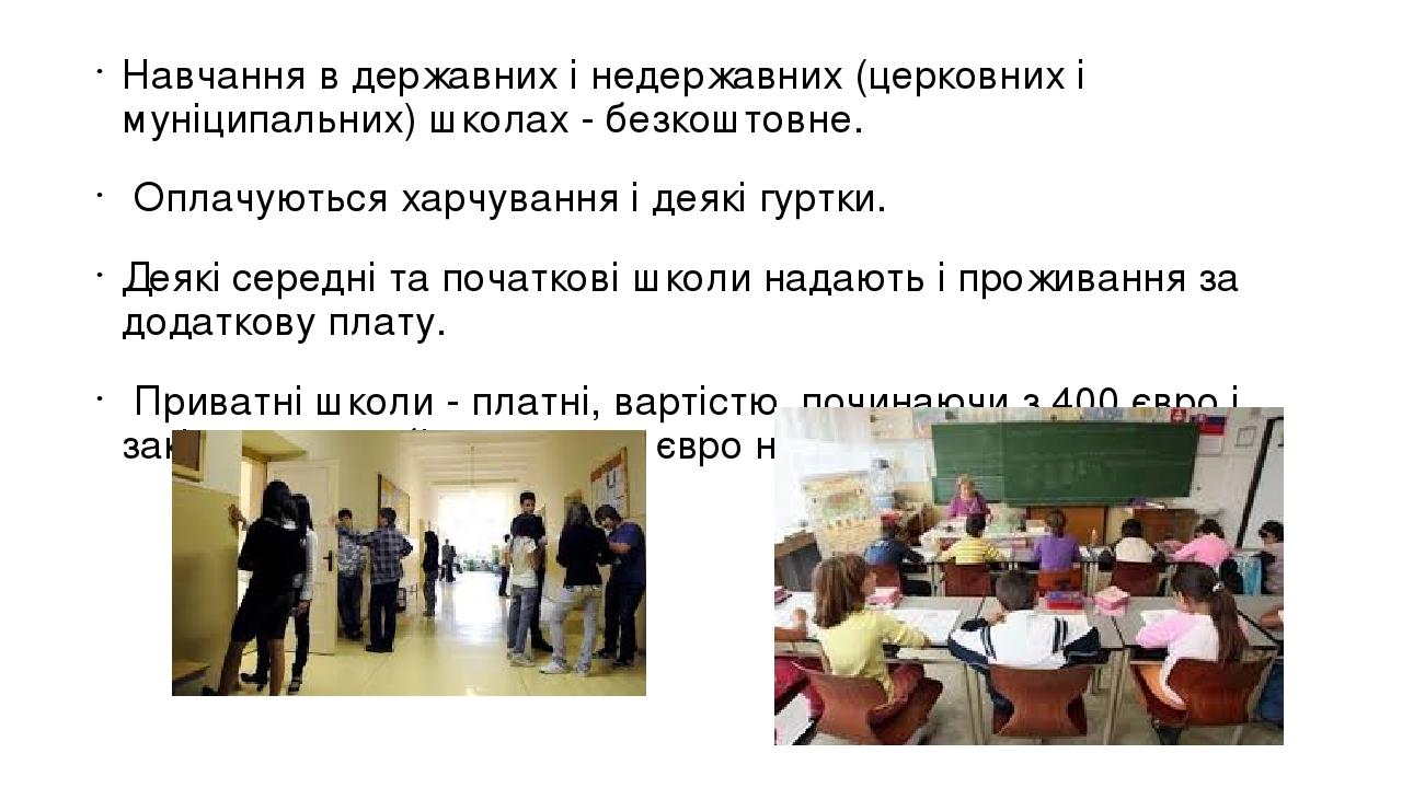 Навчання в державних і недержавних (церковних і муніципальних) школах - безкоштовне. Оплачуються харчування і деякі гуртки. Деякі середні та початк...
