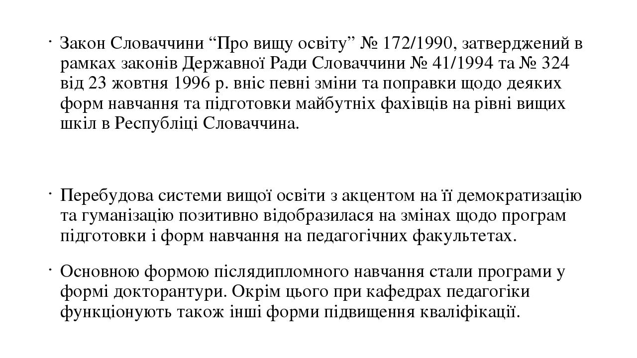 """Закон Словаччини """"Про вищу освіту"""" № 172/1990, затверджений в рамках законів Державної Ради Словаччини № 41/1994 та № 324 від 23 жовтня 1996 р. вні..."""