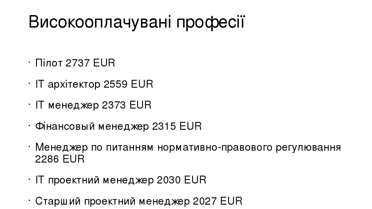 Високооплачувані професії Пілот 2737 EUR IT архітектор 2559 EUR IT менеджер 2373 EUR Фінансовый менеджер 2315 EUR Менеджер по питанням нормативно-п...