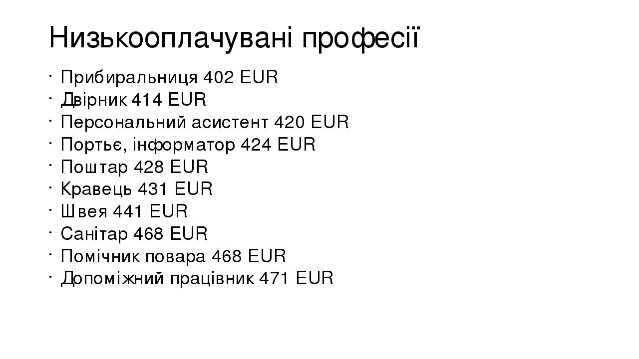 Низькооплачувані професії Прибиральниця 402 EUR Двірник 414 EUR Персональний асистент 420 EUR Портьє, інформатор 424 EUR Поштар 428 EUR Кравець 431...