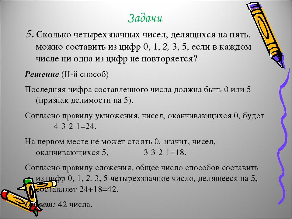 Задачи 5. Сколько четырехзначных чисел, делящихся на пять, можно составить из цифр 0, 1, 2, 3, 5, если в каждом числе ни одна из цифр не повторяетс...