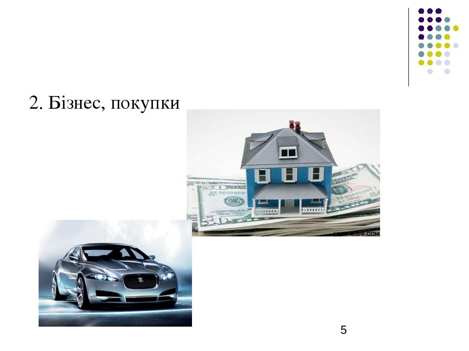2. Бізнес, покупки