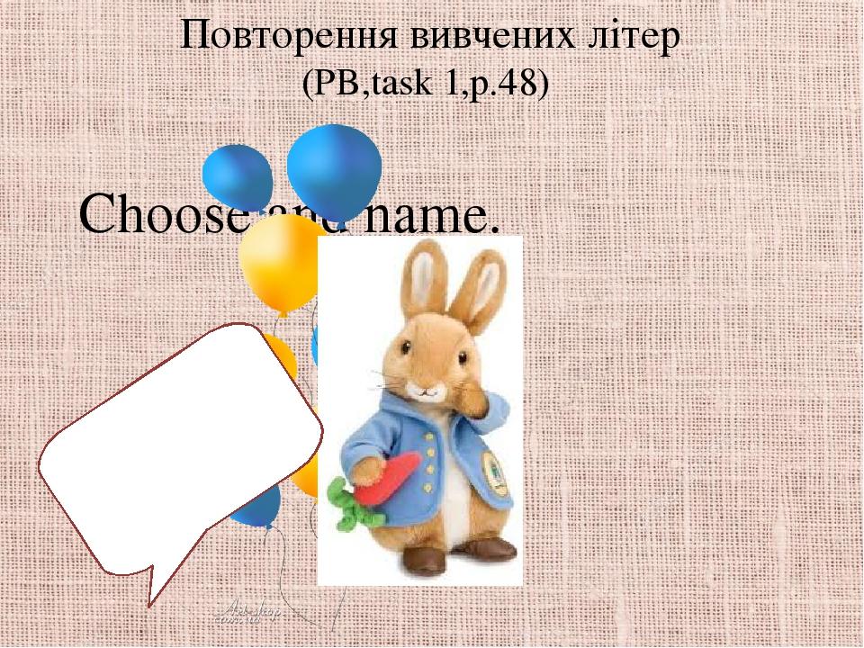 Повторення вивчених літер (PB,task 1,p.48) Choose and name. N R B