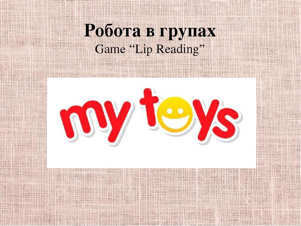 "Робота в групах Game ""Lip Reading"""