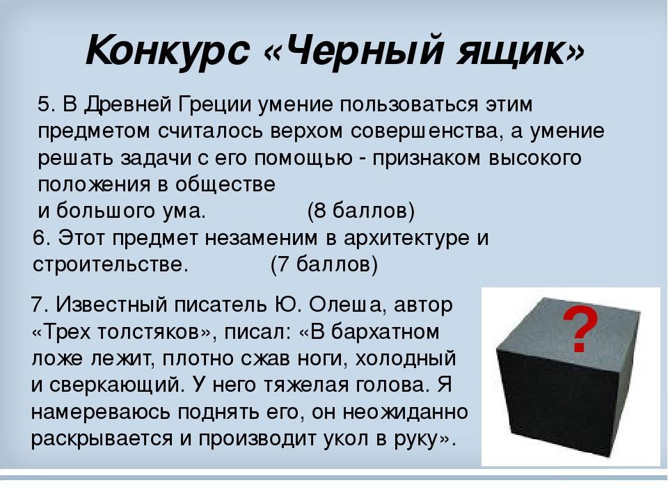Конкурс «Черный ящик» 5. В Древней Греции умение пользоваться этим предметом считалось верхом совершенства, а умение решать задачи с его помощью - ...